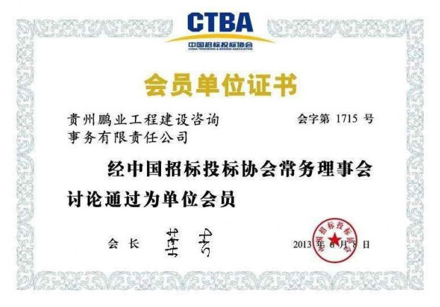 成为中国bobgame投标协会单位会员
