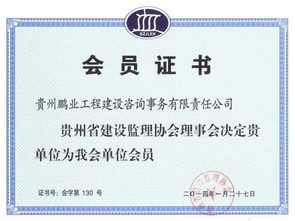 成为贵州省建设监理协会单位会员