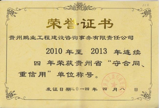 """获得2010年至2013年连续四年贵州省""""守合同、重信用""""单位称号"""