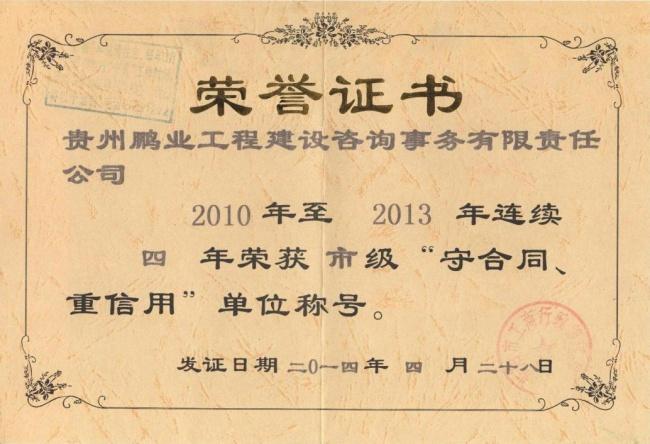 """获得2010年至2013年连续四年市级""""守合同、重信用""""单位称号"""