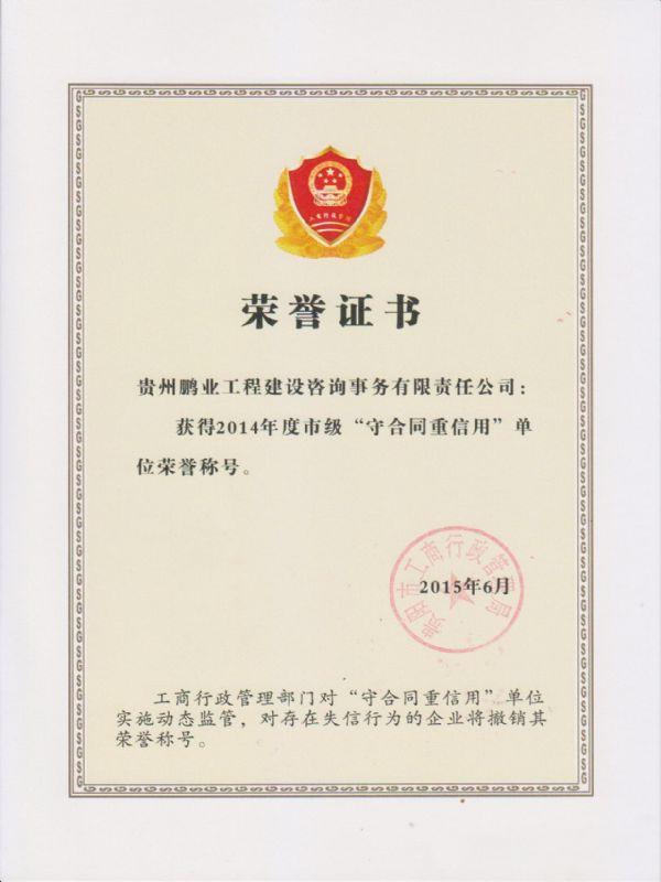 """荣获2014年度市级""""守合同重信用""""单位荣誉称号"""