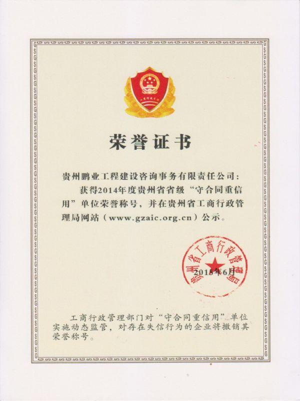 """荣获2014年度贵州省省级""""守合同重信用""""单位荣誉称号"""