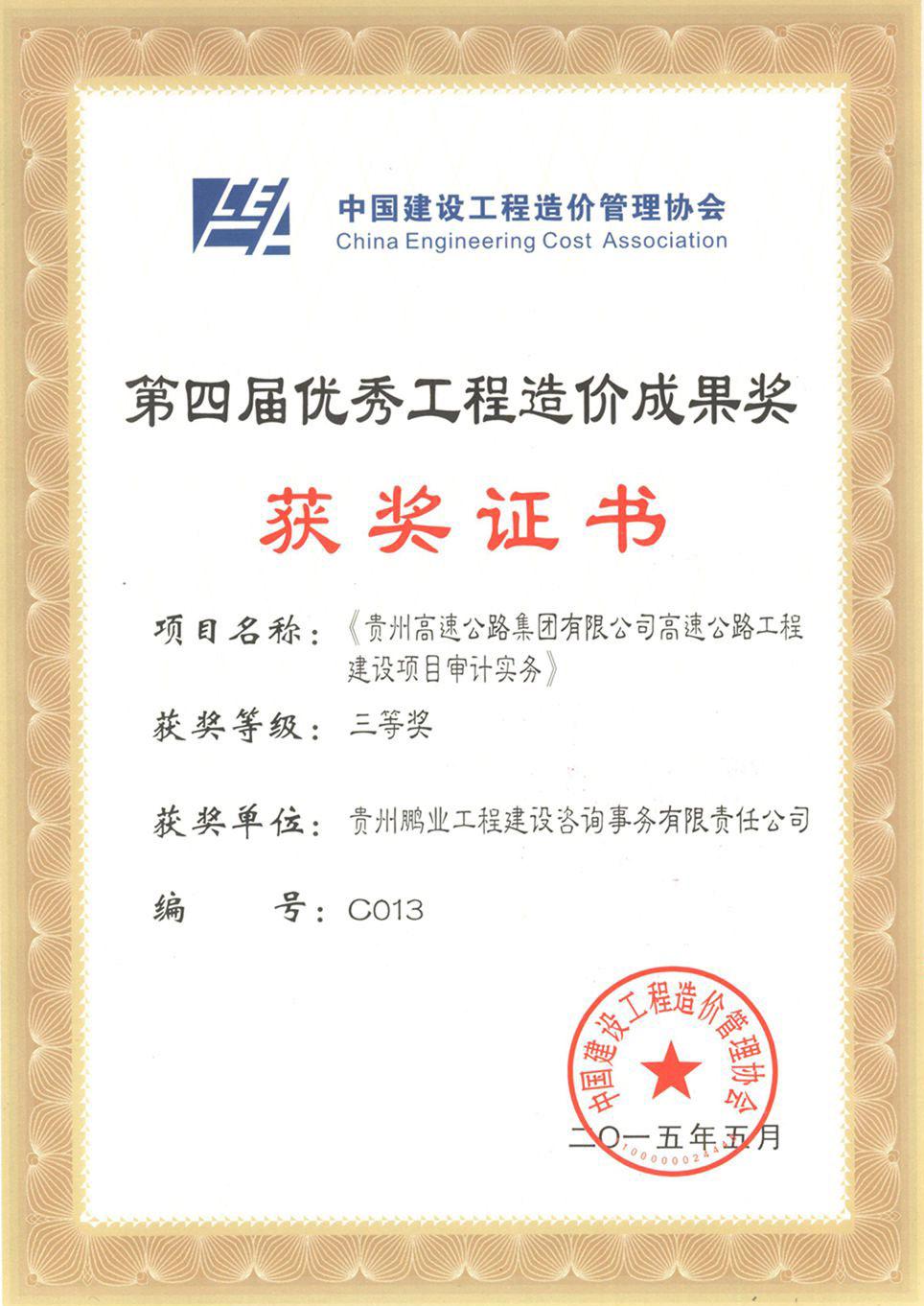 获得中国工程造价协会颁发的第四届工程造价优秀成果三等奖