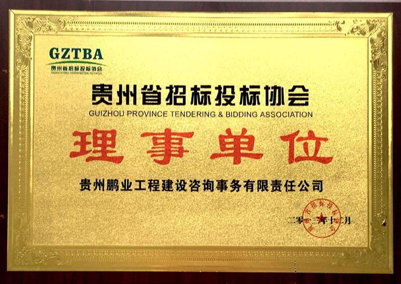 成为贵州省bobgame投标协会理事单位