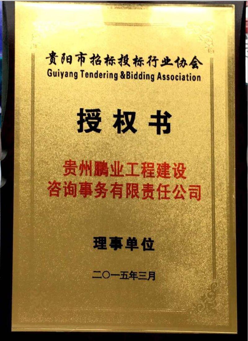 成为贵阳市吉林快3走势图表投标行业协会理事单位