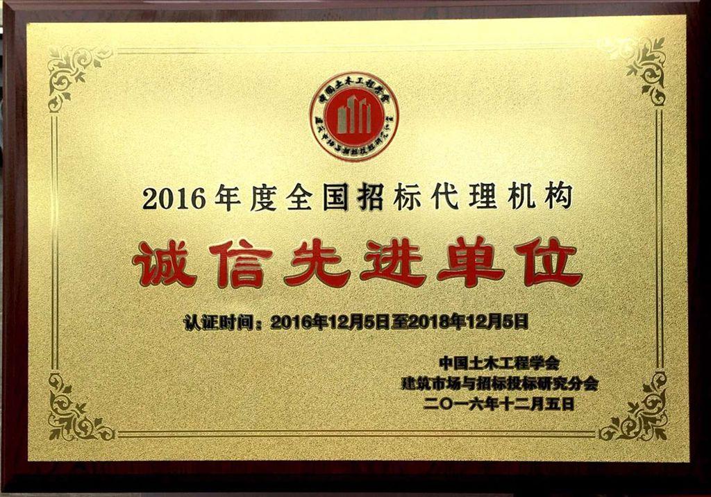 获得2016年度全国bobgame代理机构诚信先进单位称号