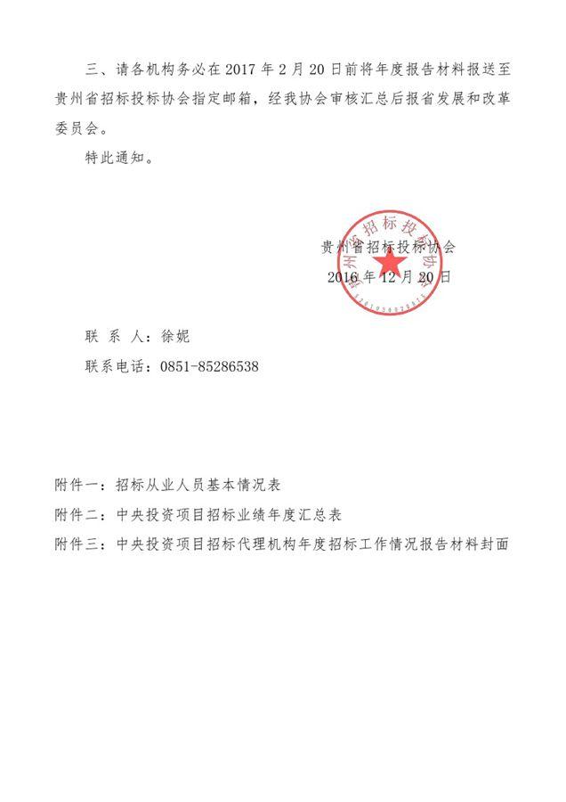 关于请贵州省中央投资项目吉林快3走势图表代理机构提供2016年度吉林快3走势图表工作情况的通知