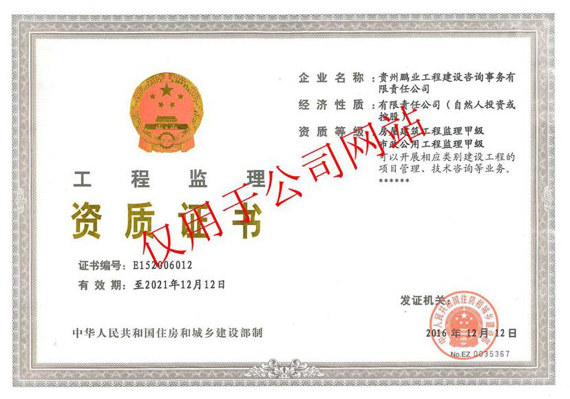 工程监理甲级资质证书