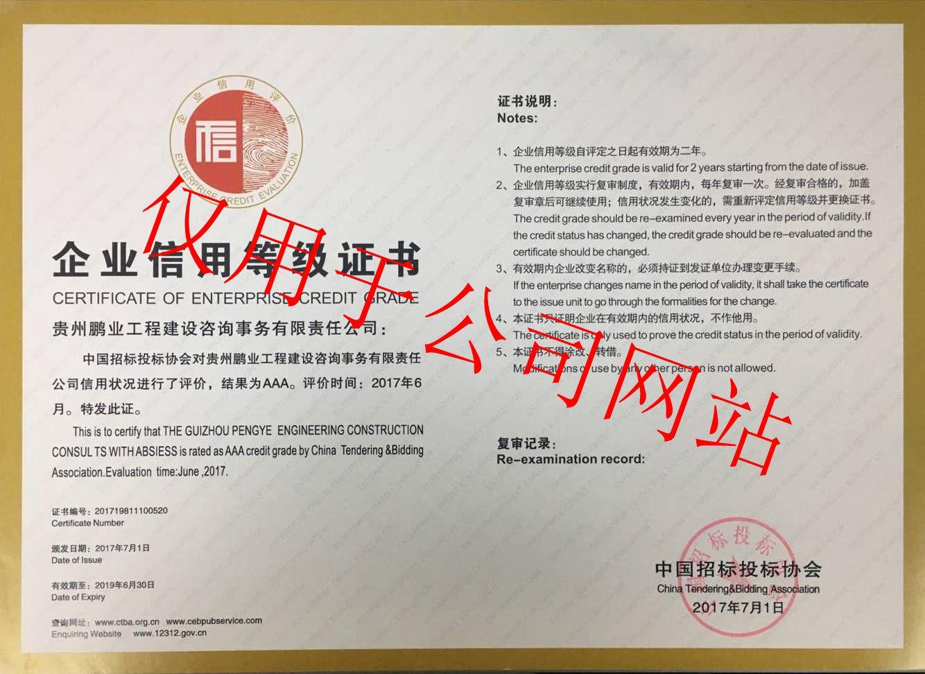 获得中国吉林快3走势图表投标协会企业信用等级AAA证书