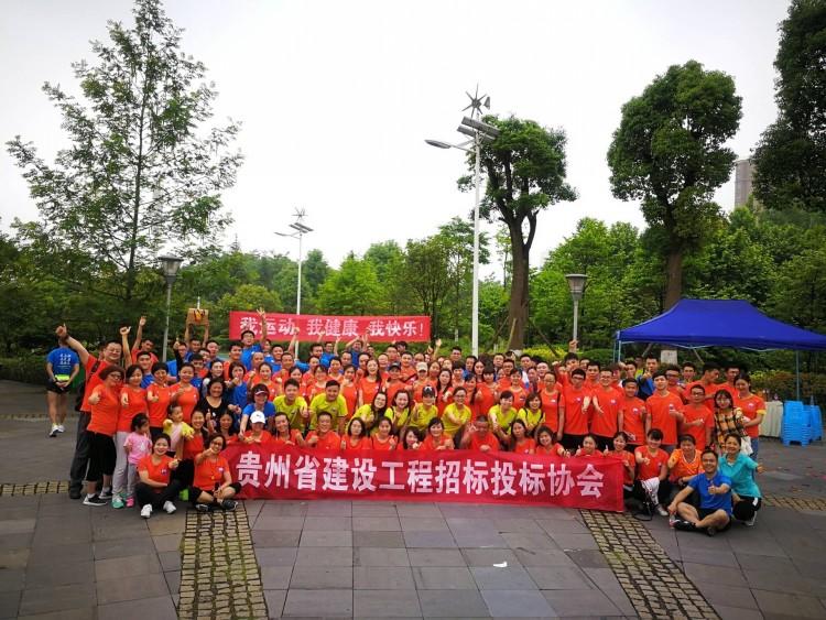 """2018年5月18日我公司参加贵州省bobgame投标协会组织的""""我运动、我健康、我快乐""""马拉松活动;"""