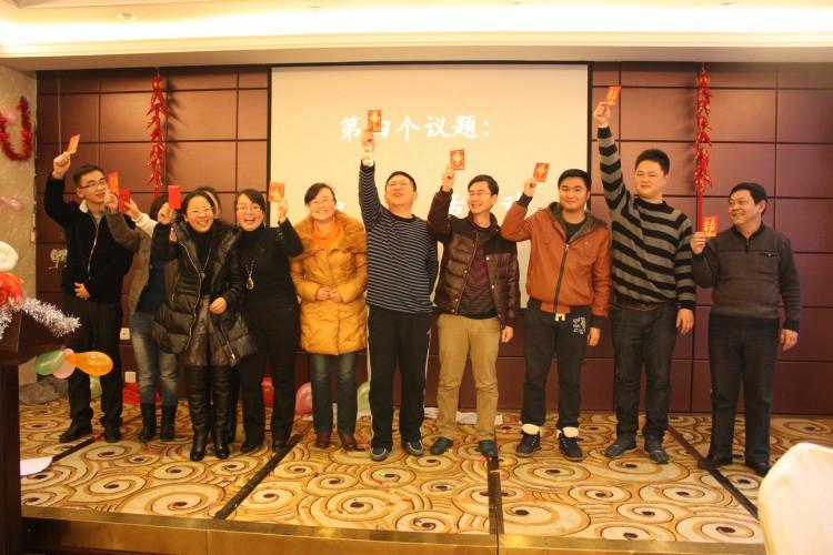 2014年公司年会