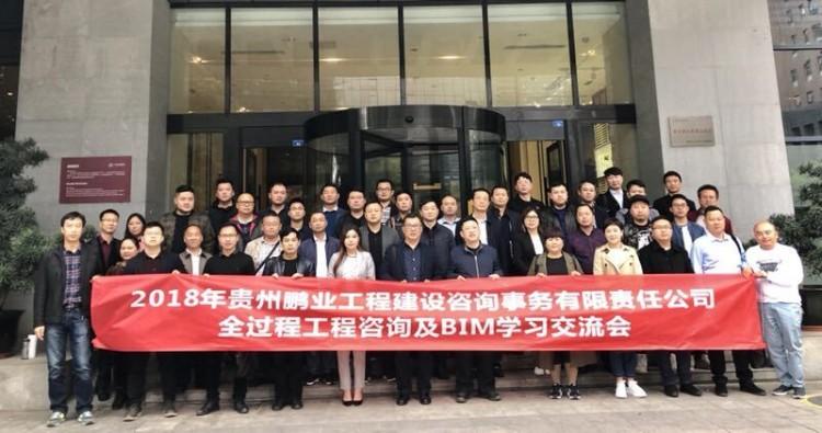 2018年贵州鹏业工程建设咨询事务有限责任公司全过程咨询及BIM学习交流会