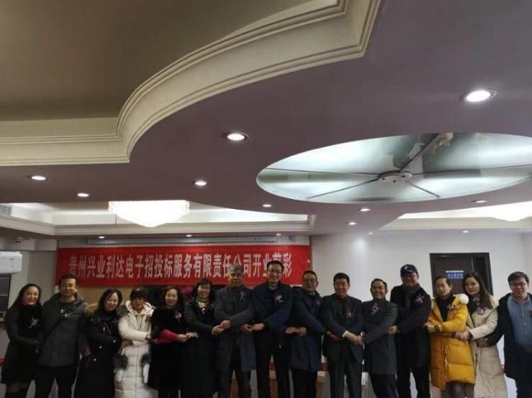 贵州兴业利达电子招投标服务有限责任公司开业剪彩活动